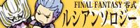 FF零式ルシアンソロジー企画サイト